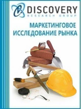 Маркетинговое исследование - Анализ рынка ремонтно-строительных работ в России