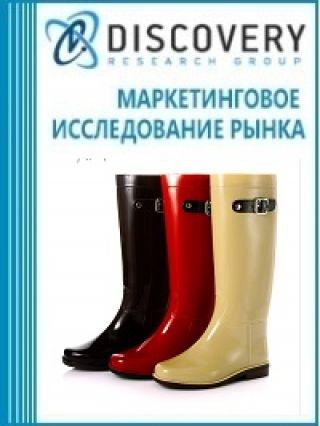 Маркетинговое исследование - Анализ рынка резиновой обуви в России