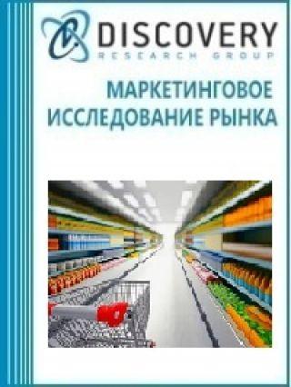 Анализ рынка ритейла в Казахастане