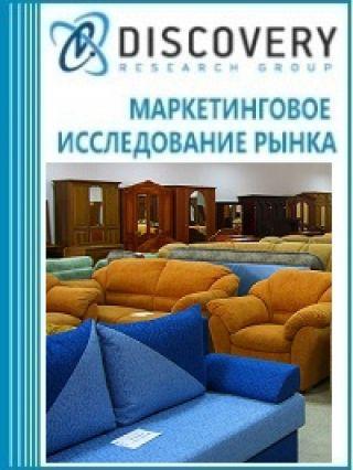 Маркетинговое исследование - Анализ рынка розничной торговли мебелью в России