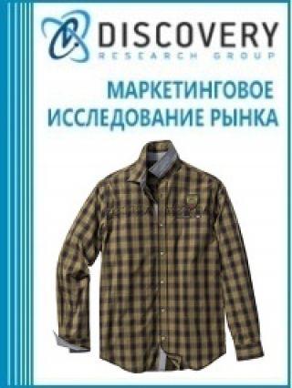 Маркетинговое исследование - Анализ рынка рубашек в России