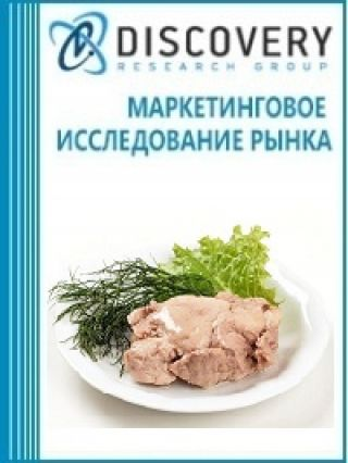 Маркетинговое исследование - Анализ рынка рыбной печени и молоки в России
