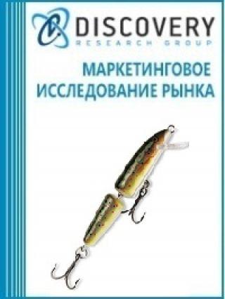 Маркетинговое исследование - Анализ рынка рыболовных принадлежностей в России (с предоставлением базы импортно-экспортных операций)