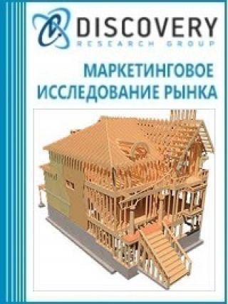Маркетинговое исследование - Анализ рынка сборных деревянных строений в России