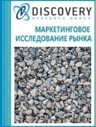 Маркетинговое исследование - Анализ рынка щебня в России