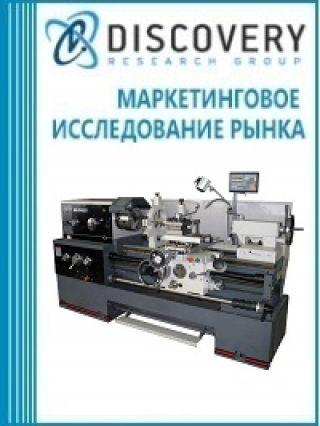 Анализ рынка сервисных компаний по обслуживанию металлообрабатывающего оборудования в России