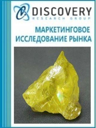 Анализ рынка серы в России