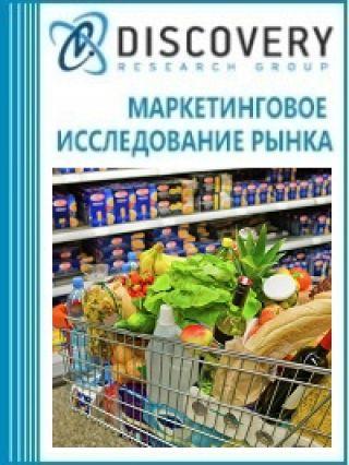 Маркетинговое исследование - Анализ рынка сетевой розницы (ритейл) в России