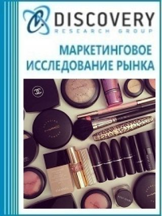 Маркетинговое исследование - Анализ рынка сетевой торговли косметикой и парфюмерией в России