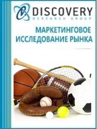 Маркетинговое исследование - Анализ рынка сетевой торговли товарами для спорта и активного отдыха в России