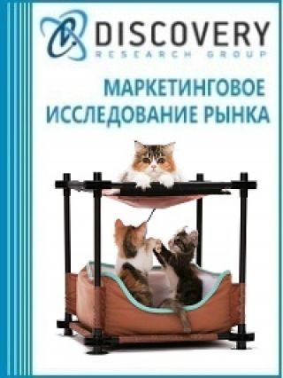Анализ рынка сетевой торговли товарами для животных в России