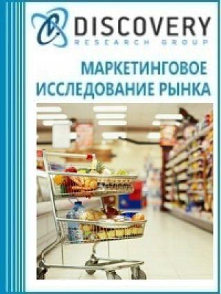 Маркетинговое исследование - Анализ рынка сетевой торговли товарами повседневного спроса в России