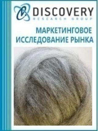 Маркетинговое исследование - Анализ рынка шерстяного волокна в России