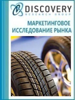 Маркетинговое исследование - Анализ рынка шиномонтажных предприятий и шиномонтажных услуг в России