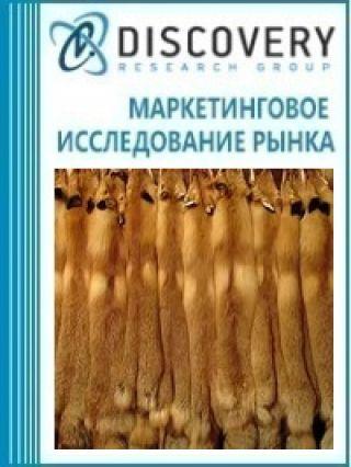 Анализ рынка шкурок лисиц в России