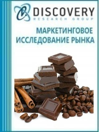 Анализ рынка шоколада и какао-продуктов в России