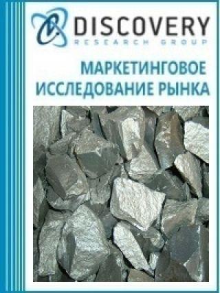 Маркетинговое исследование - Анализ рынка силикомарганца в России