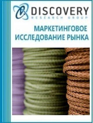 Анализ рынка синтетических волокон и нитей в России