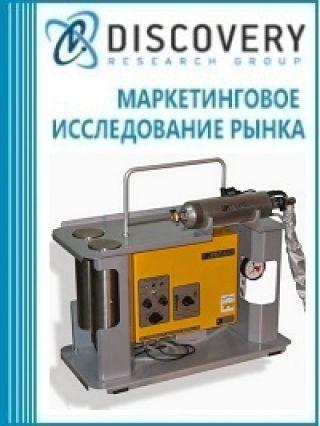 Анализ рынка систем (установок) для синтеза наноструктурных покрытий на поверхности металлов вентильной группы, включая системы, использующие метод дугового оксидирования в России
