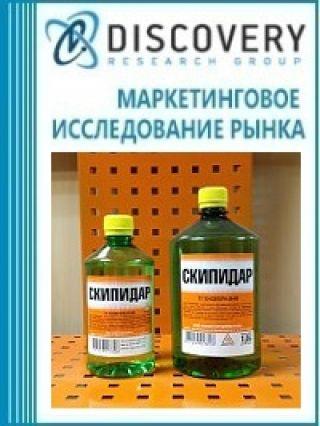 Анализ рынка скипидара (живичного, древесного, сульфатного, сульфитного), соснового масла и аналогичных продуктов в России (с предоставлением базы импортно-экспортных операций)