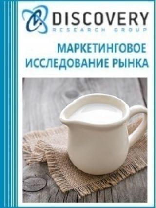 Маркетинговое исследование - Анализ рынка сливок в России