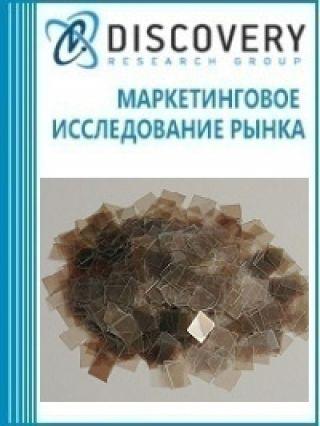 Анализ рынка слюды щипаной в России