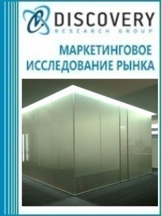 Маркетинговое исследование - Анализ рынка смарт-стекла (smart glass) в России