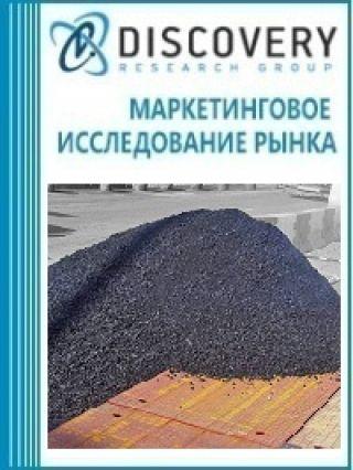 Маркетинговое исследование - Анализ рынка смесей асфальтобетонных в России