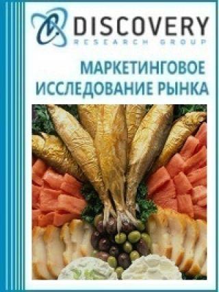 Маркетинговое исследование - Анализ рынка соленой, сушеной и копченой рыбы и морепродуктов в России