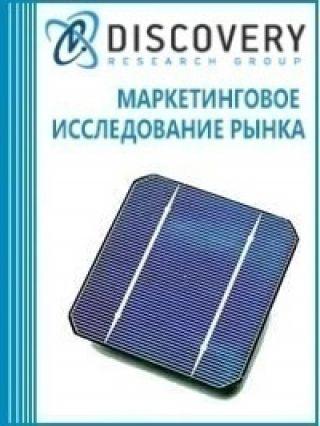 Маркетинговое исследование - Анализ рынка солнечных элементов в России