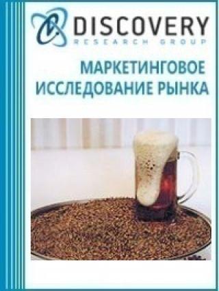 Анализ рынка солода в России