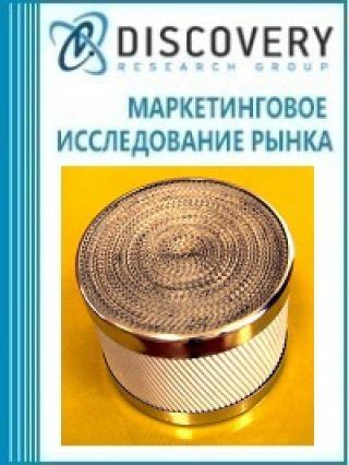 Анализ рынка сорбентов и носителей катализаторов в России