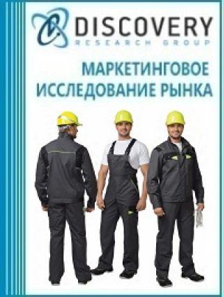 Маркетинговое исследование - Анализ рынка спецодежды мужской в России