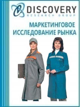 Анализ рынка спецодежды женской в России