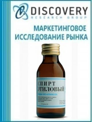 Анализ рынка спирта этилового в России