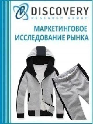 Маркетинговое исследование - Анализ рынка спортивного трикотажа в России