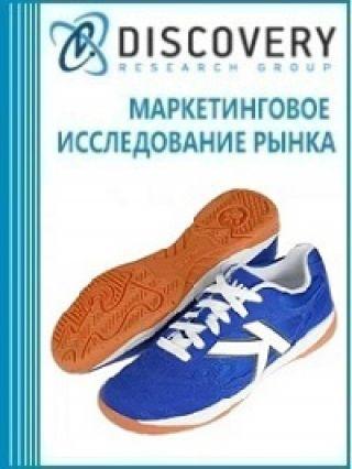 Маркетинговое исследование - Анализ рынка спортивной обуви в России