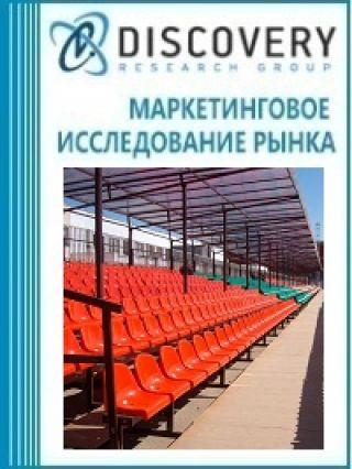 Анализ рынка спортивных трибун (стадионов) в России