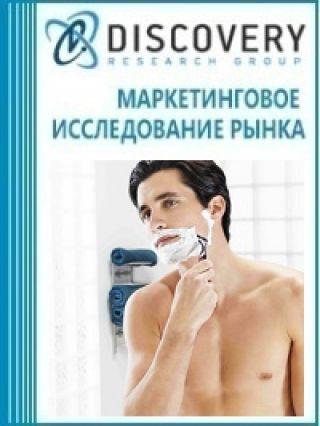 Маркетинговое исследование - Анализ рынка средств для бритья в России