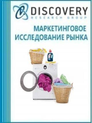 Маркетинговое исследование - Анализ рынка средств для стирки белья: стиральный порошок, кондиционер, отбеливатели, прочее в России