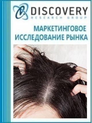 Анализ рынка средств для укрепления волос и удаления перхоти в России