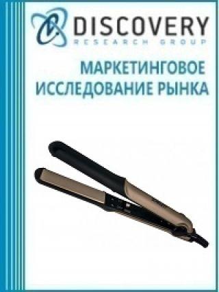 Анализ рынка средств для завивки и распрямления волос в России