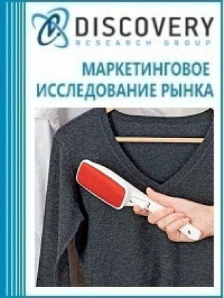 Анализ рынка средств по уходу за одеждой в России