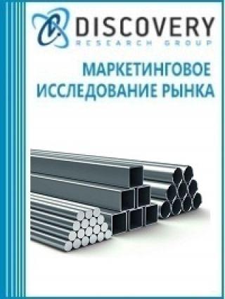 Маркетинговое исследование - Анализ рынка стали в России