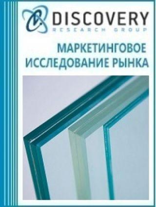 Анализ рынка стекла безопасного в России