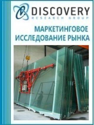 Анализ рынка стекла листового в России