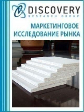 Анализ рынка стекломагниевых листов в России