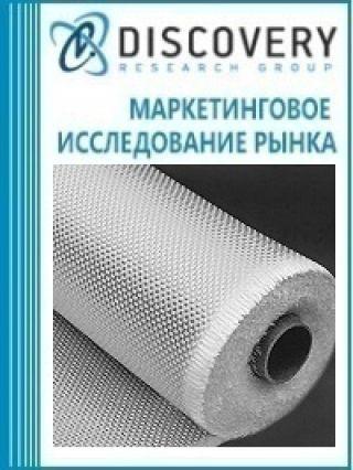 Анализ рынка стекловолокна в России