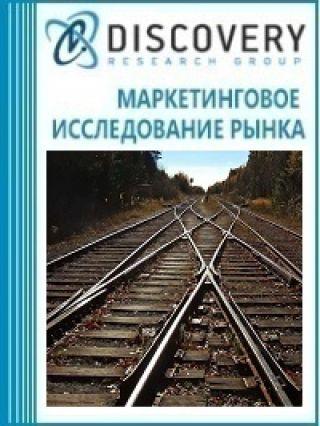 Маркетинговое исследование - Анализ рынка стрелочных переводов в России