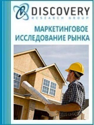 Маркетинговое исследование - Анализ рынка строительно-монтажных работ в России